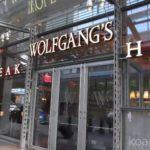 【ニューヨーク】熟成肉で有名なウルフギャング・ステーキハウスに行ってきた。行き方・予約・感想について。